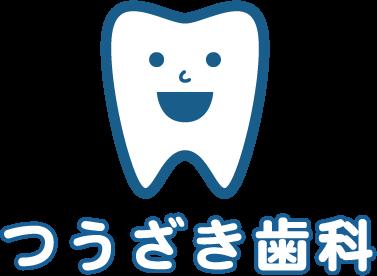 つうざき歯科